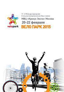 Вело Парк 2015