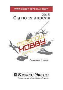 VI международная выставка MOSCOW HOBBY EXPO