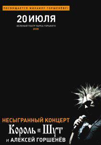 Несыгранный концерт «Король и Шут» и Алексей Горшенев