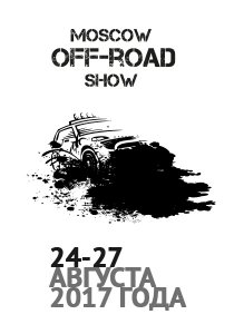 Moscow Off-road Show