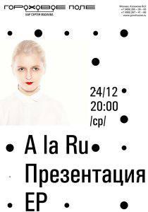Презентация дебютного альбома группы A la Ru