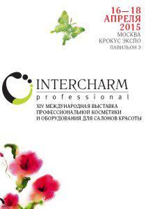 INTERCHARM professional   весна