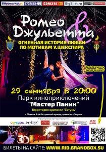 Огненно-пиротехнический балет спектакль Ромео и Джульетта