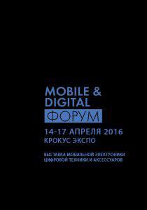 Mobile & Digital Форум‑2016