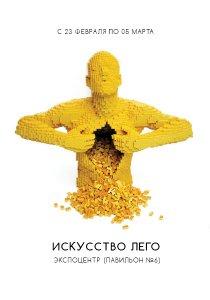 Искусство Лего