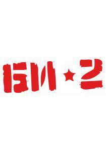 Би-2. Презентация нового альбома