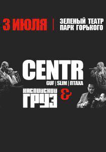 Centr и Каспийский груз