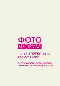 ФОТОФОРУМ-2016