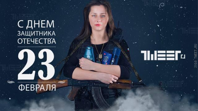 Поздравляем с днем защитника отечества! С 23 февраля наши дорогие посетители!