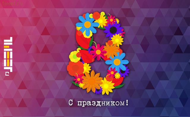 Поздравляем с днем 8 марта, прекрасная половина человечества!