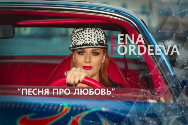 Самый сексуальный поющий полицейский Лена Гордеева: «С музыкой у меня   пожизненная безлимитная связь!»