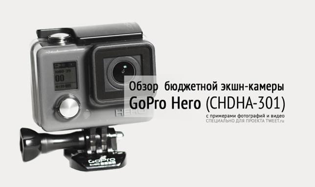Обзор  бюджетной экшн-камеры GoPro Hero (CHDHA-301)