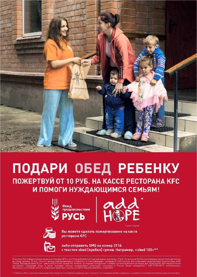 «Фонд продовольствия «Русь» запускает акцию «Подари обед  ребенку»