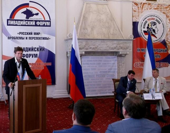 Делегаты «Нового поколения» из стран Евразии встретятся в Крыму